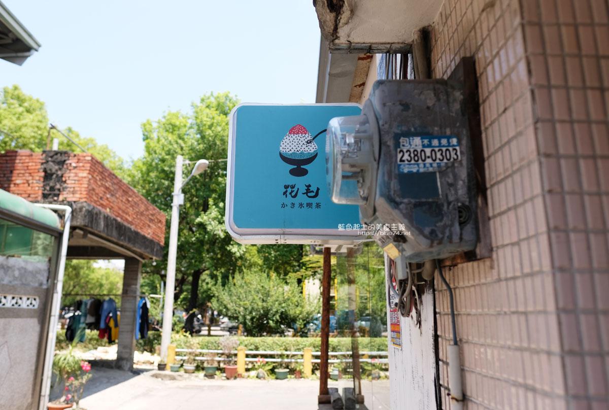 20200515153520 66 - 花毛かき氷喫茶│黎明新村裡IG打卡人氣季節刨冰