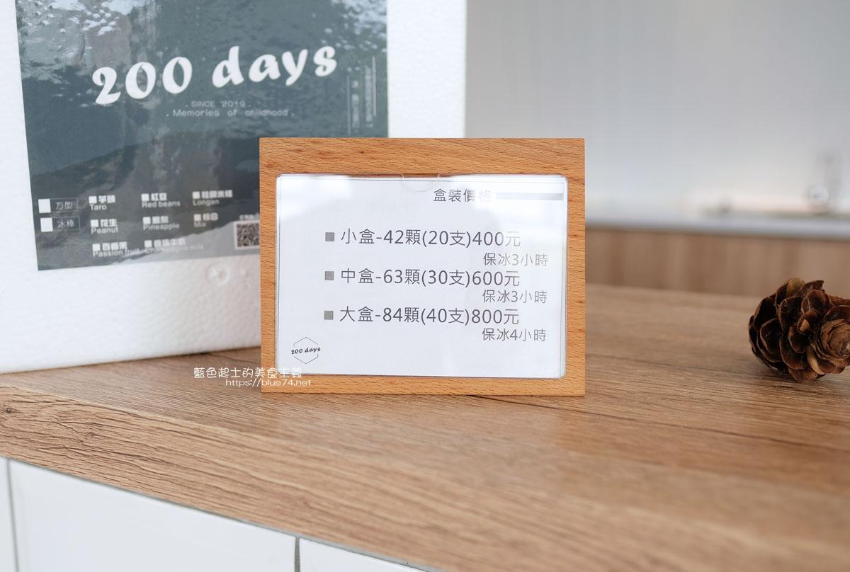 20200519120527 12 - 200 days│東豐綠色走廊最美冰店,好天氣來騎車吃冰囉
