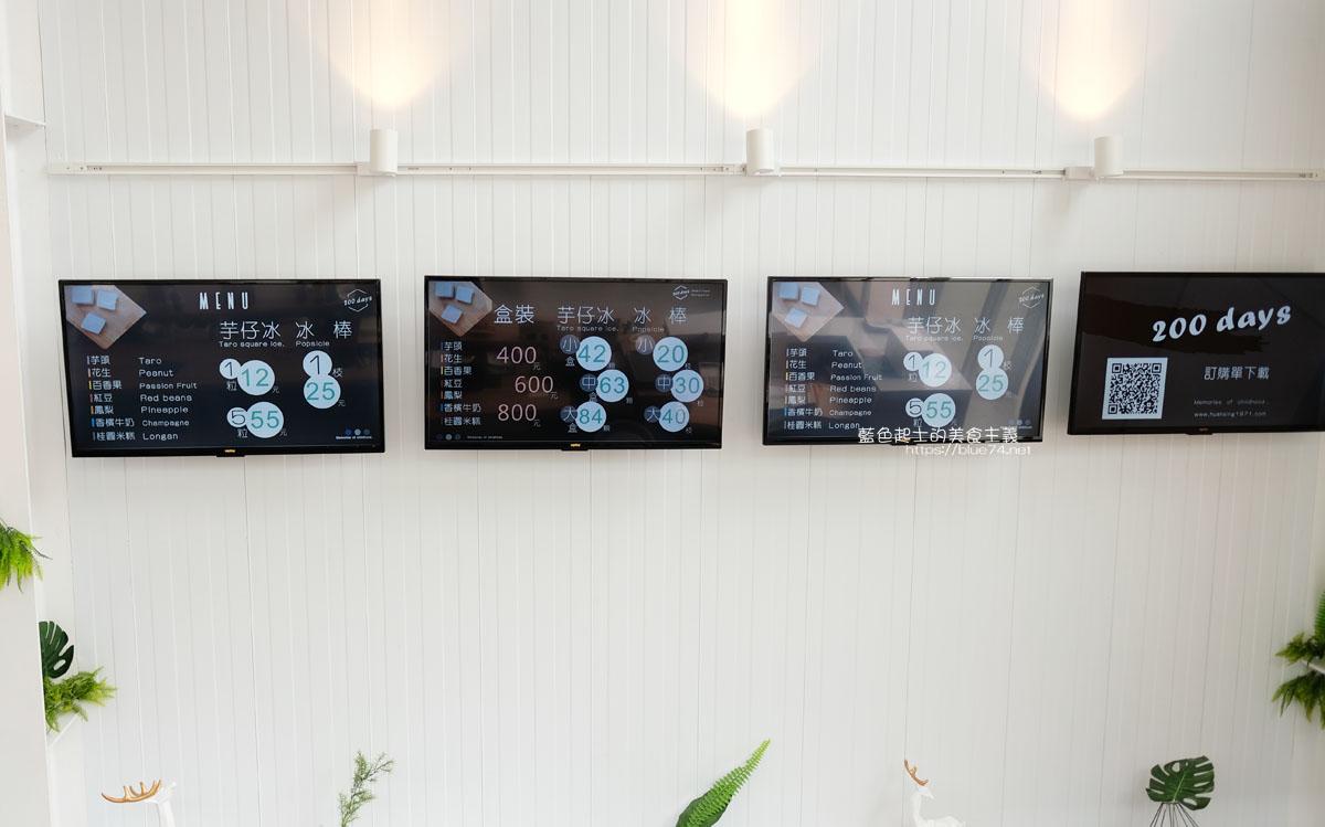 20200519120529 97 - 200 days│東豐綠色走廊最美冰店,好天氣來騎車吃冰囉