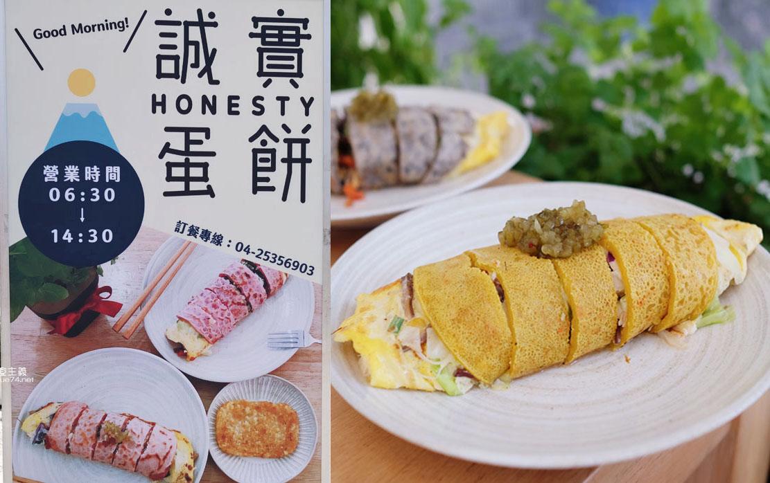 台中潭子│誠實蛋餅-手作蛋餅和早午餐,老闆娘可愛