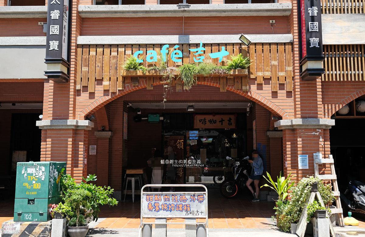 新竹北區│吉十咖啡-新竹城隍廟周邊美食,新竹推薦多種口味選擇好吃肉桂捲,太慢來就沒了喔