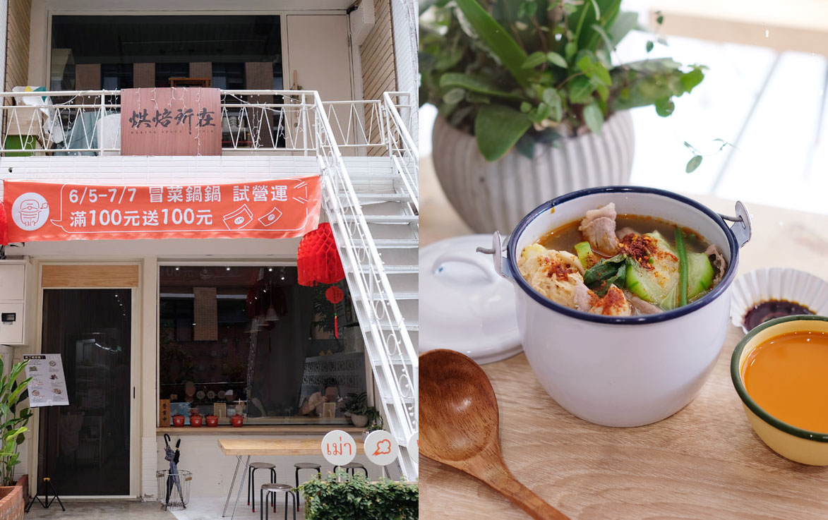 台中北區│冒菜鍋鍋-為你煮好的專屬湯鍋,秤重計價,自己決定份量