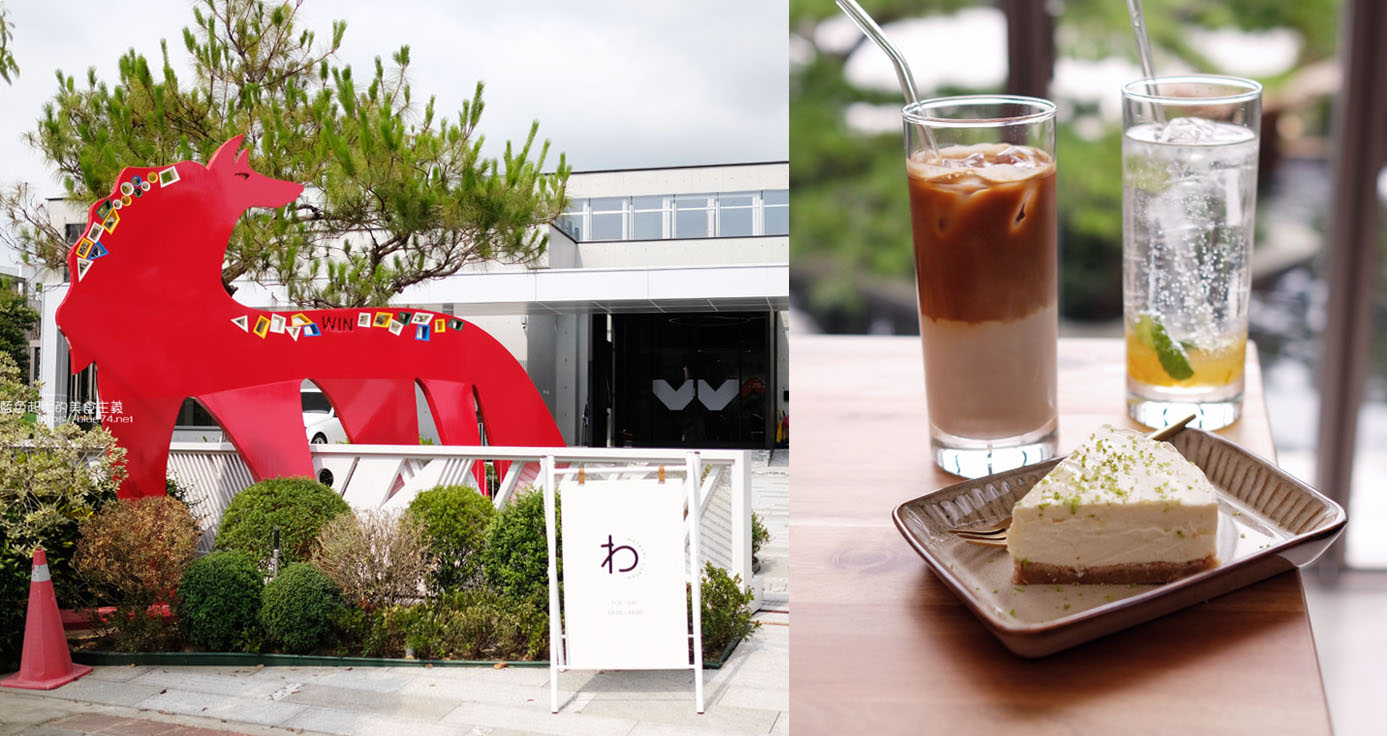 台中北屯│Watashi coffee-隱藏在Winnovation多功能會館內,參觀建材、傢俱,還可以喝杯咖啡