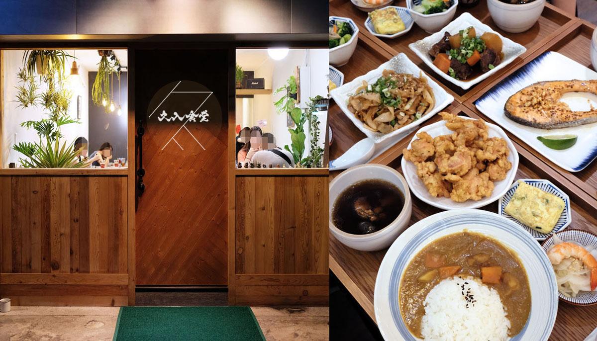台中西區│久入食堂-綠意植栽家常好味道,公益路周邊巷弄美食