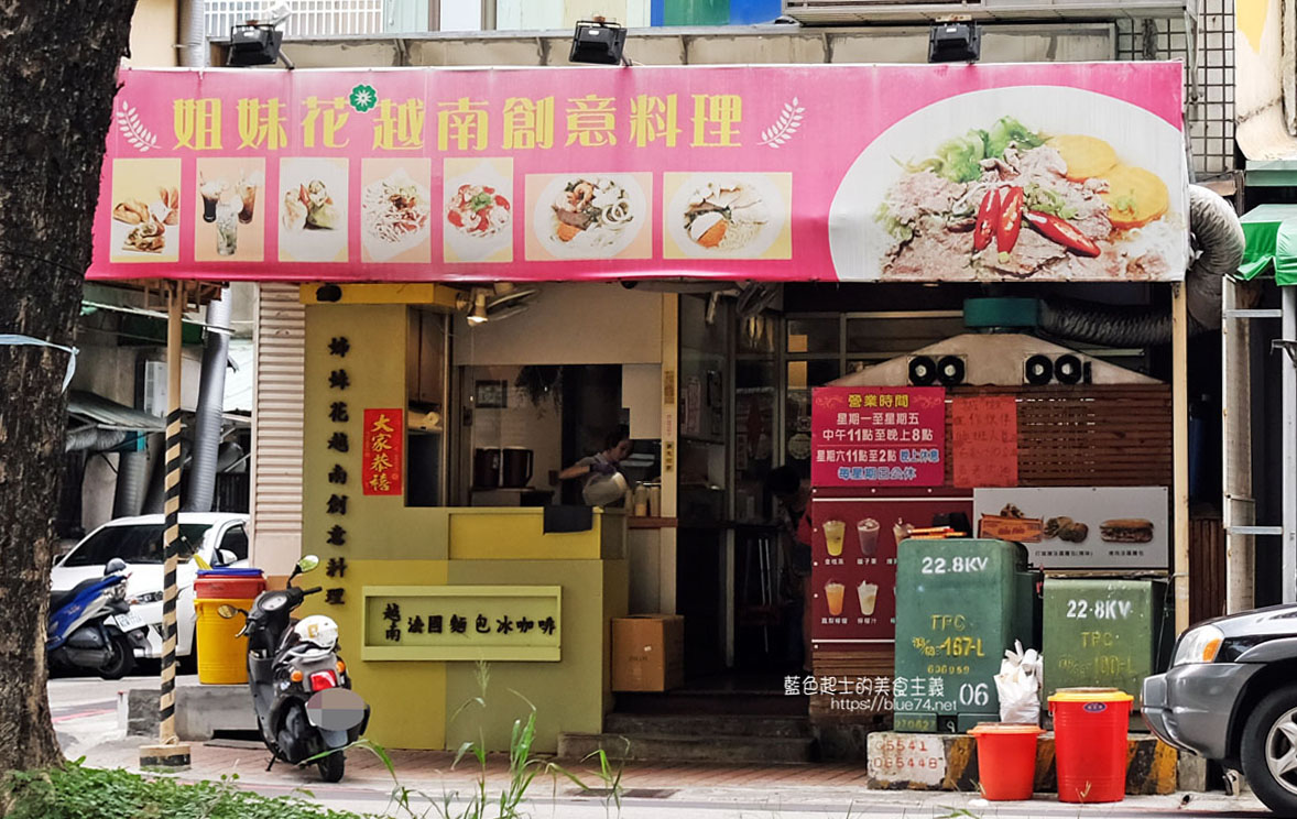 台中西區│姐妹花越南創意料理-台中越南料理推薦,菜色多樣化