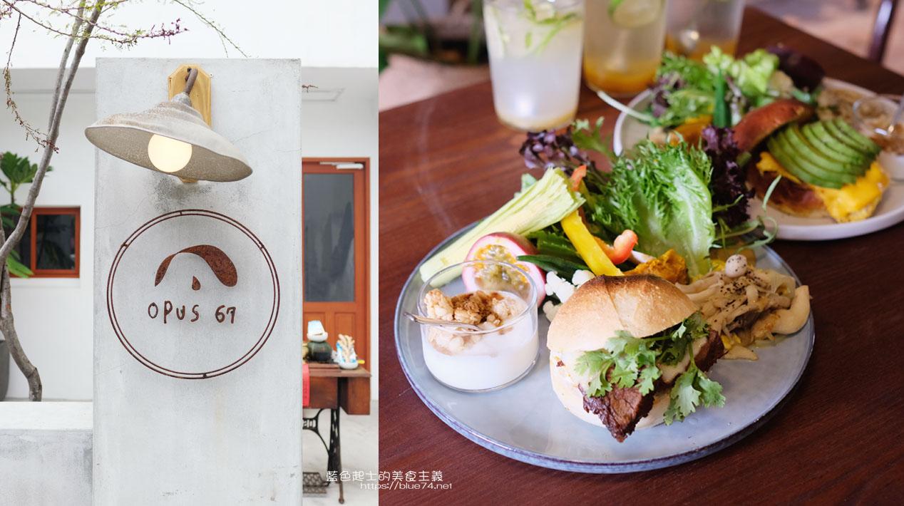 台中北區│opus 67-序曲新作品,早午餐、輕食和老宅古物空間