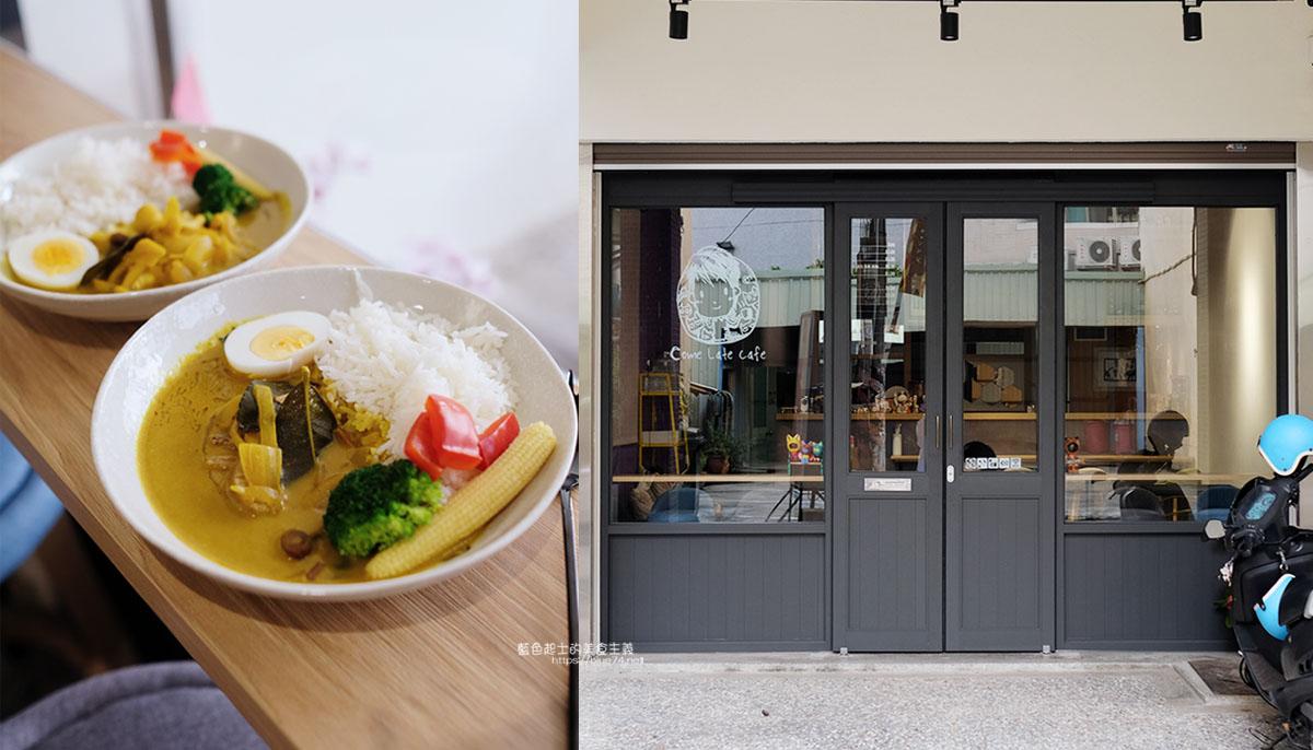 台中西區│Come Late Cafe-如果喜歡,谷狗請給一顆星的評價