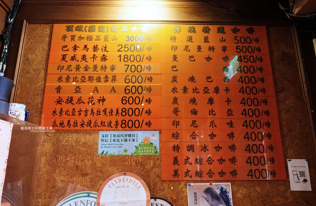 20200903191711 35 - 中非咖啡館|中菲行,中菲咖啡,老台中人的咖啡,迷人的老派咖啡氛圍