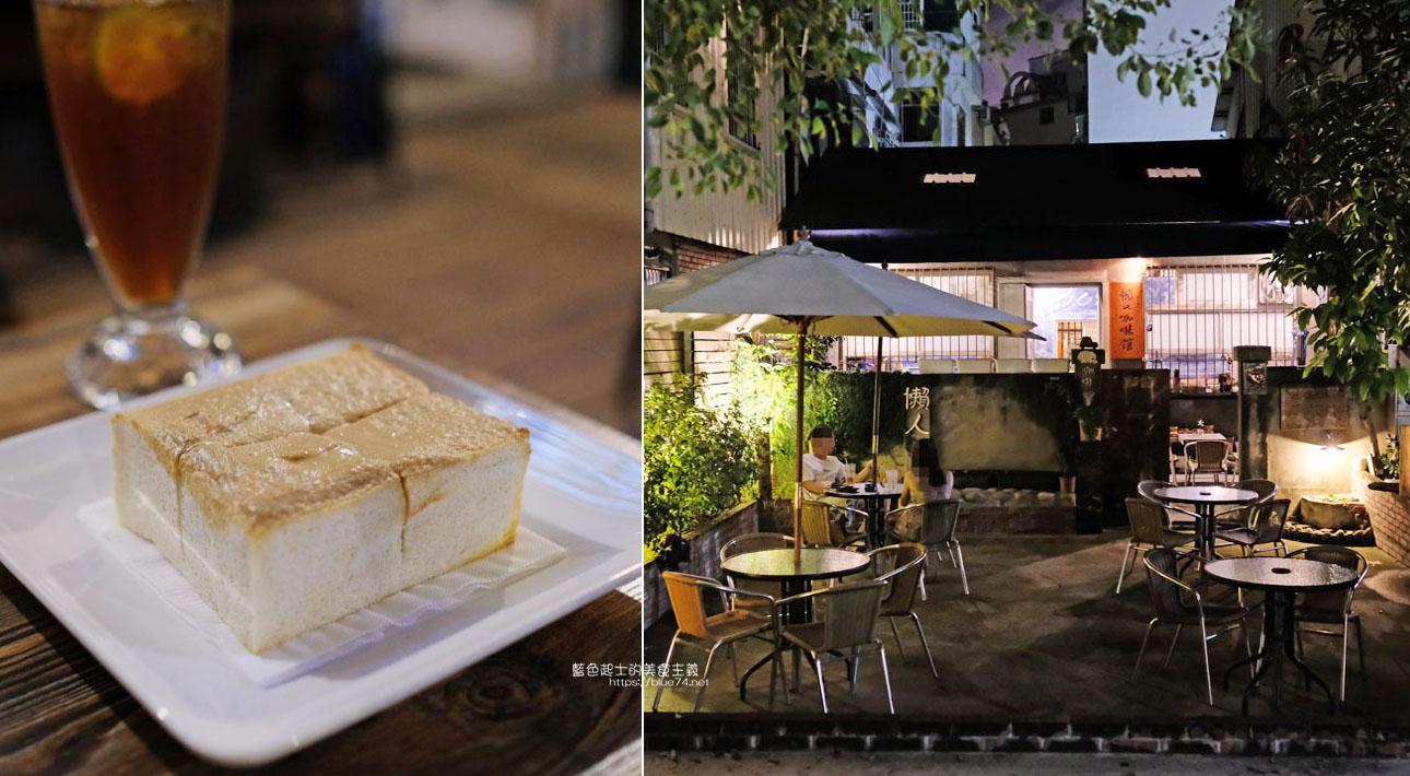 台中西區│懶人咖啡館五代目-放鬆的台中深夜咖啡館