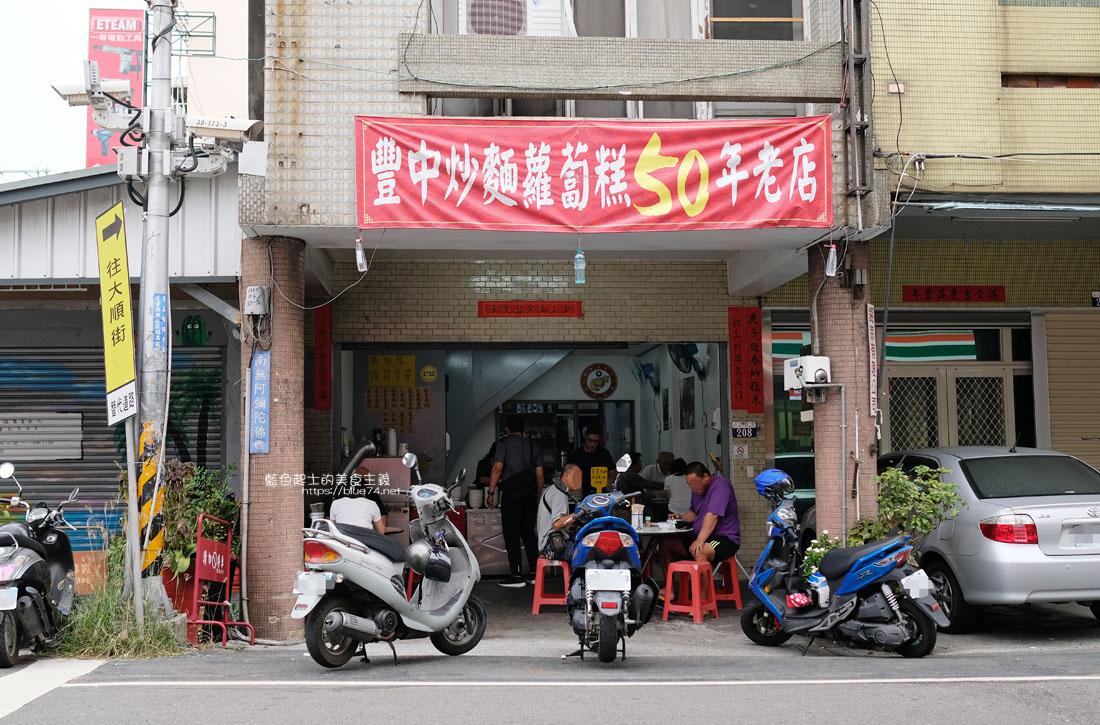 台中豐原│豐中炒麵蘿蔔糕50年老店-豐原在地人氣銅板美食,推煎恰恰的蘿蔔糕和料比湯多的綜合湯,還有提供免費紅茶