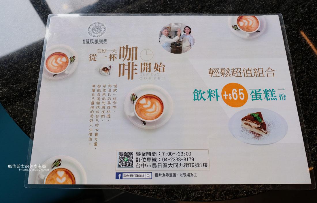20200913011950 67 - 彩色曼陀羅咖啡|環境不錯,打卡書牆好拍