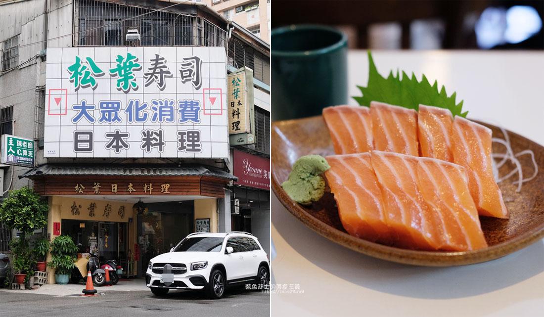 台中西區│松葉壽司-中美街老派日料,三十年老字號美食