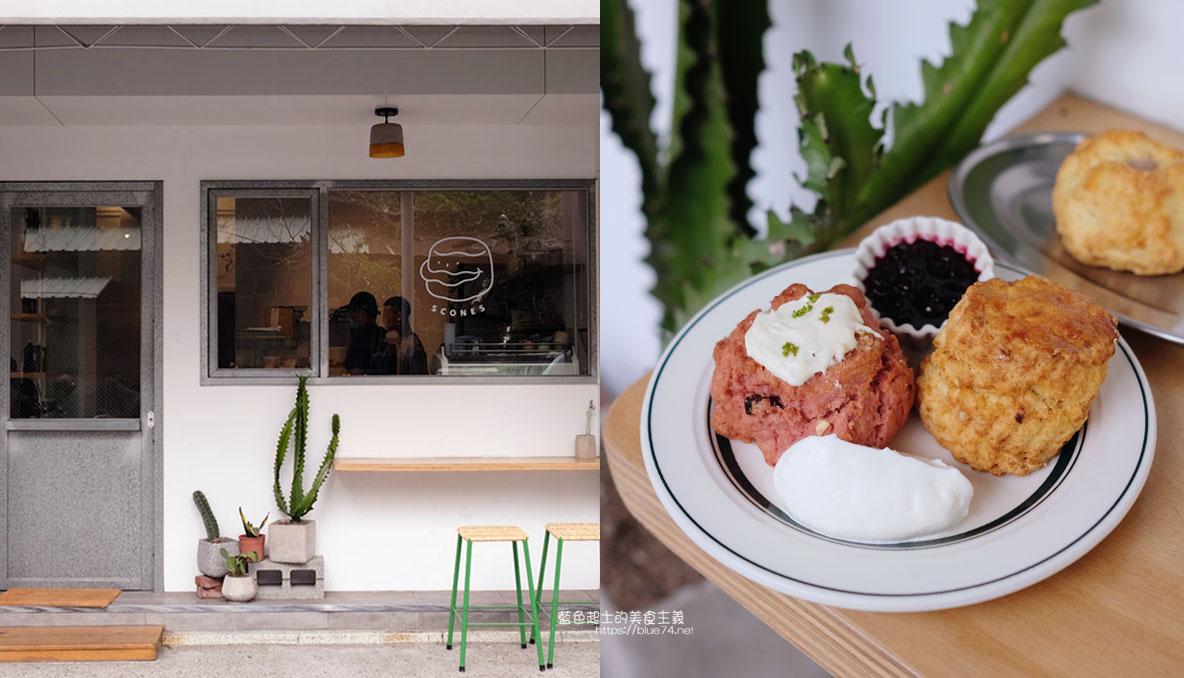 嘉義東區│Baron Scones-嘉義推薦甜點午茶,不只好拍、司康也好吃