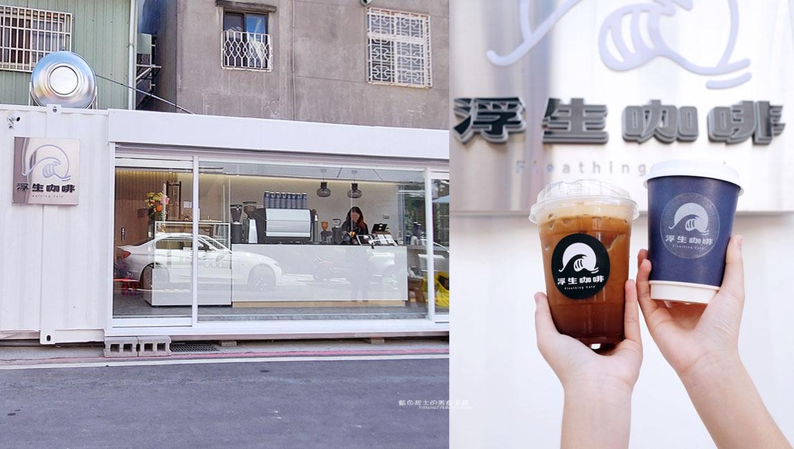 彰化美食│浮生咖啡-純白貨櫃屋外帶咖啡店,美拍一波