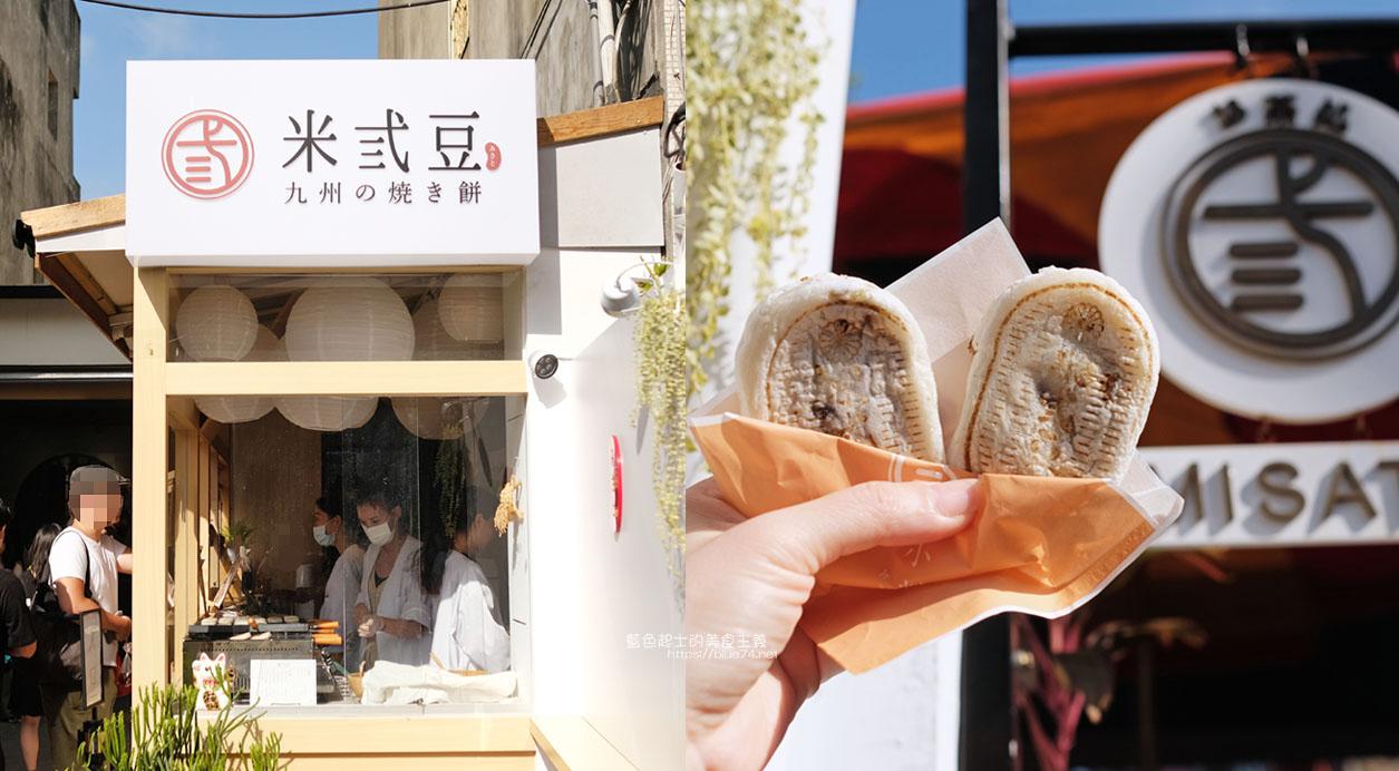 彰化鹿港│米弎豆Misato-日本小判餅點心和日式冰沙飲品,鹿港必吃散步甜食