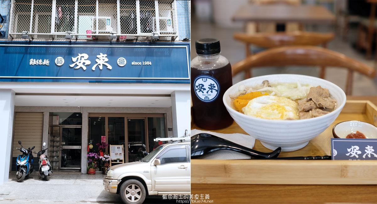 台中中區│安東玩食-來自彰化安東村的雞絲麵