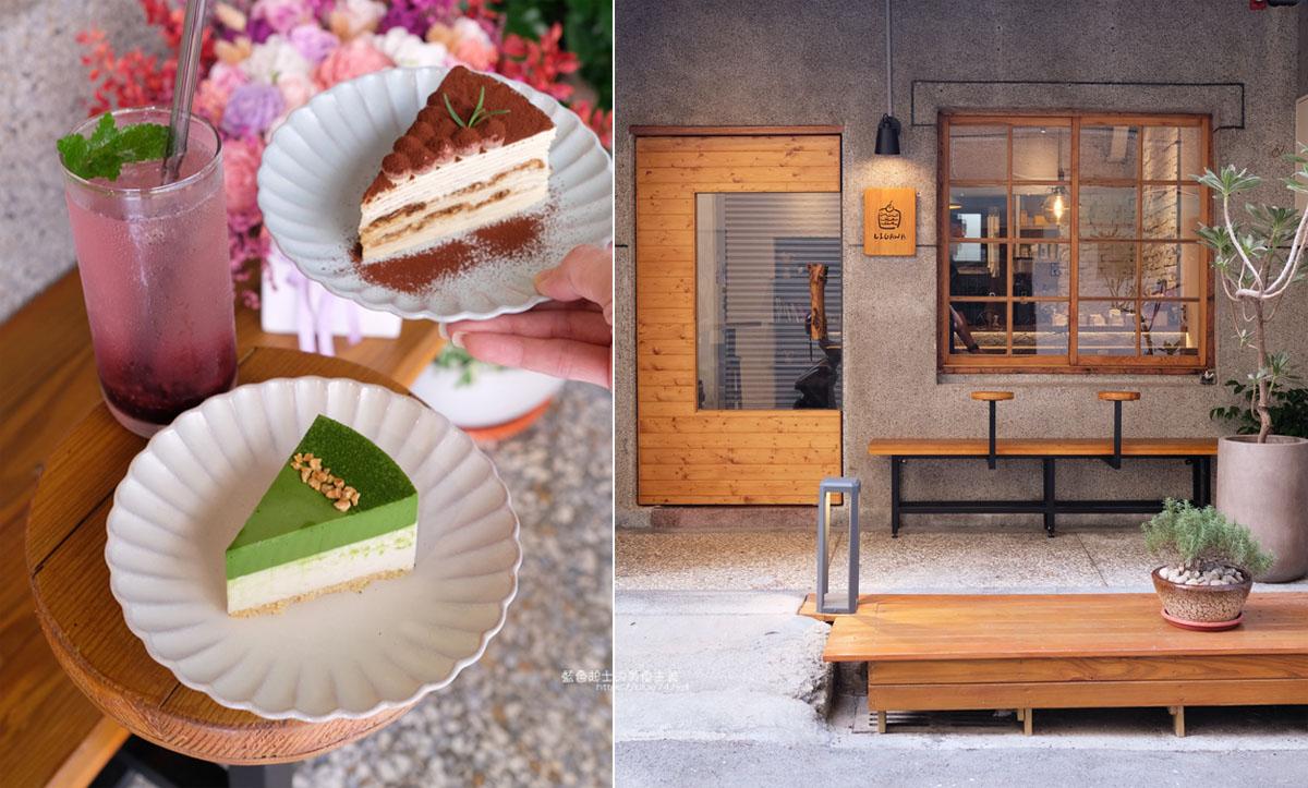 台中東區│哩嘎哇-精武車站周邊巷弄老宅新生甜點店