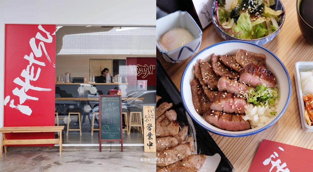 台中西區│Ittetsu炭火燒肉丼飯專門-以燒肉店的規格來做丼飯,白飯跟湯可無料追加