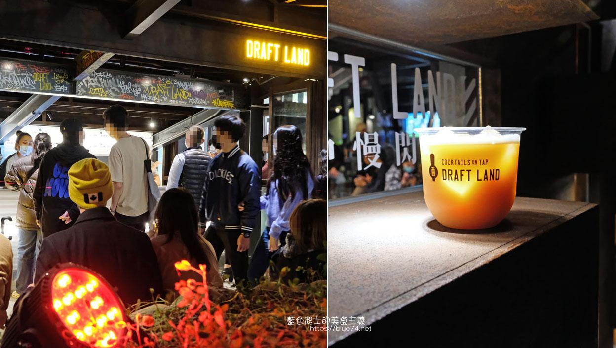 台中西區│Draft Land-亞洲前50大最佳酒吧,工家美術館一樓