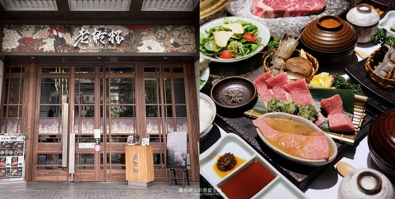 台中西屯│老乾杯-台中燒肉推薦,平日限定午間套餐也吃的到和牛、伊比利豬跟牛舌