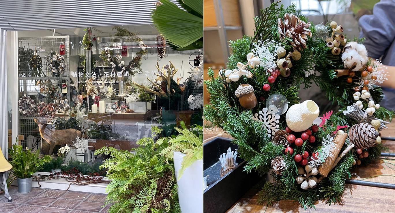 台中西區│弎學植務所-聖誕限定的耶誕花圈課程,綁一個圈給自己