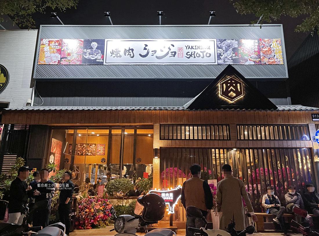 台中南屯│焼肉ショジョYakiniku SHOJO台中公益店-來自台南人氣燒肉,相揪來烤肉,氣氛熱情服務親切