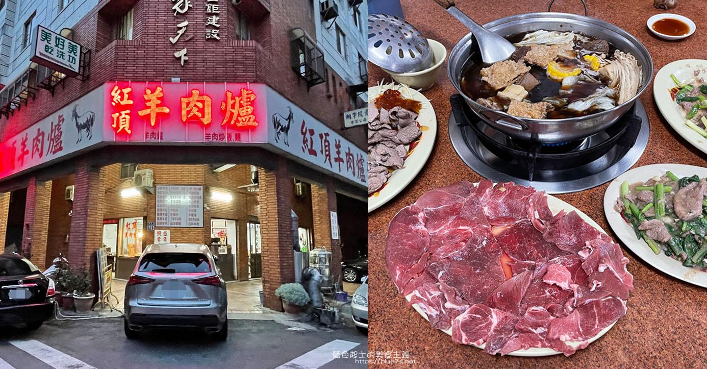 台中南屯│紅頂羊肉爐-除了羊肉爐,還有現炒、燴飯炒麵等,過年期間,照常營業