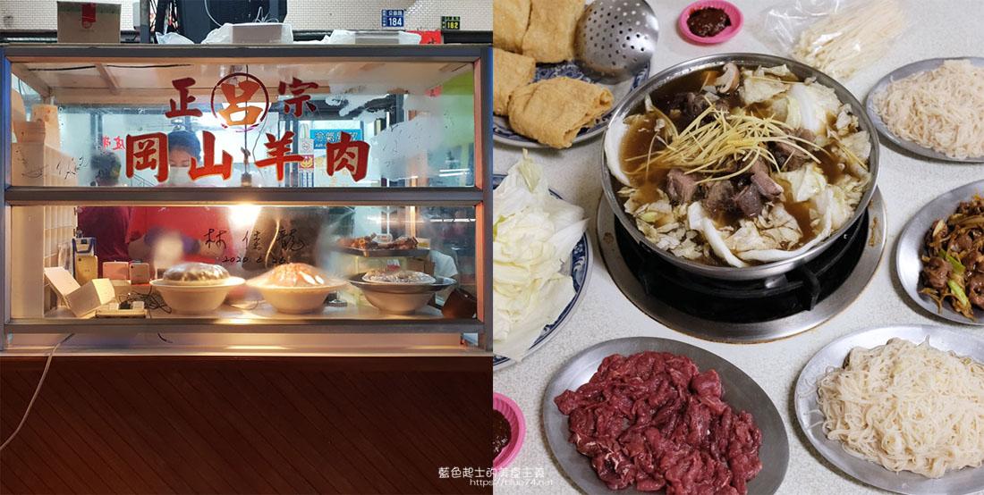 台中西區│呂記正宗岡山羊肉爐-公益路三十多年羊肉爐老店,營業到凌晨一點