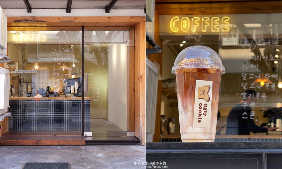 台中西區│Uglycookie-韓國金老闆的韓國甜點之韓系咖啡館