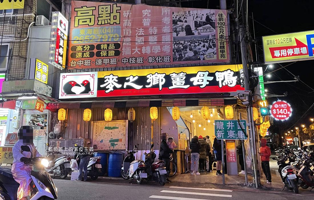 台中龍井│麥之鄉薑母鴨東海總店-台中東海人氣薑母鴨,湯頭甘甜,附有停車場