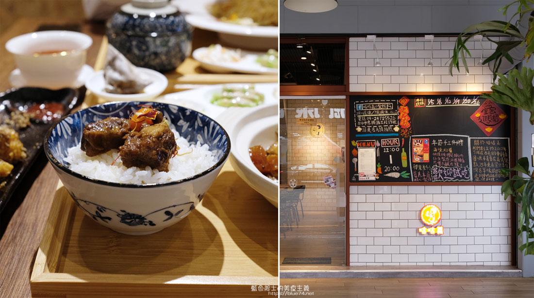 台中西區│咕咕義小餐館-下午時間沒有休息,推台式紅燒牛腩筋飯