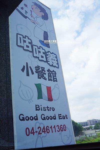 【台中西屯義麵】咕咕義小餐館-都是單點的,但有多人分享餐,不錯吃