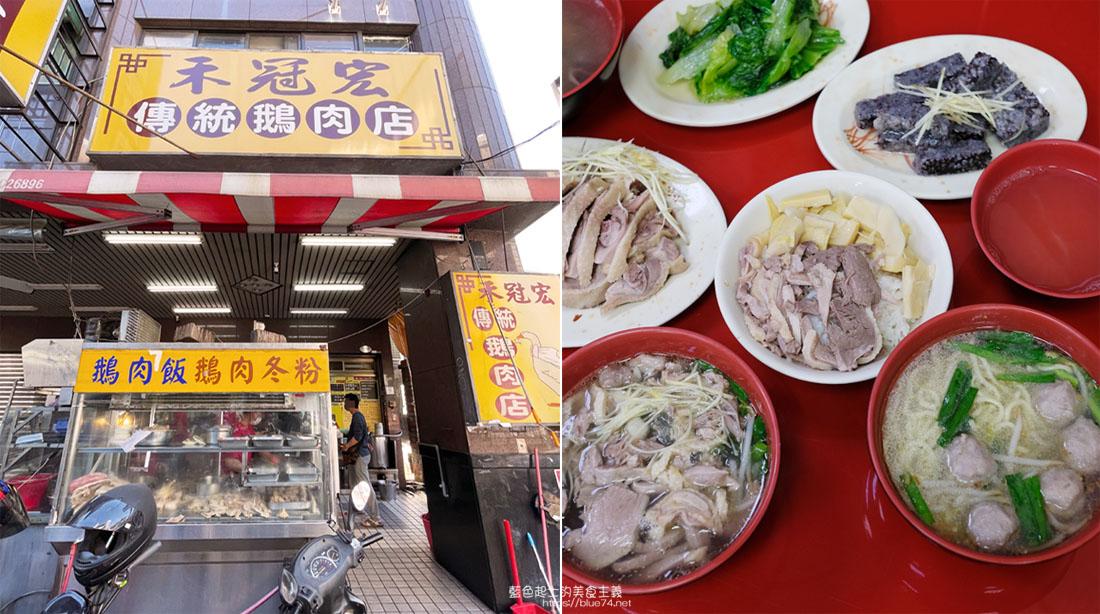 台中西屯│禾冠宏傳統鵝肉店-下午時間沒有休息,推鴨肉飯,還有供應免費的清湯跟辣菜脯