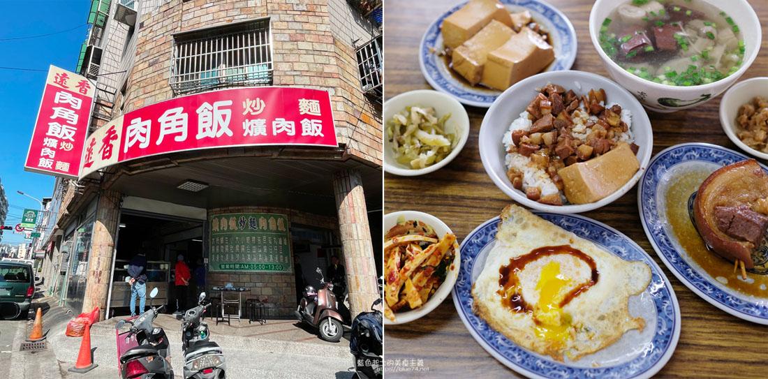 台中大雅│遠香肉角飯-鹹香美味銅板早餐小吃,還有提供免費小菜