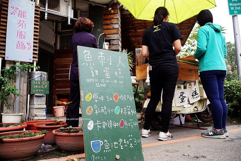 【台中西區】魚刺人雞蛋糕-下午點心,一天只賣三個小時,偉士牌店家,近美術館和忠信市場