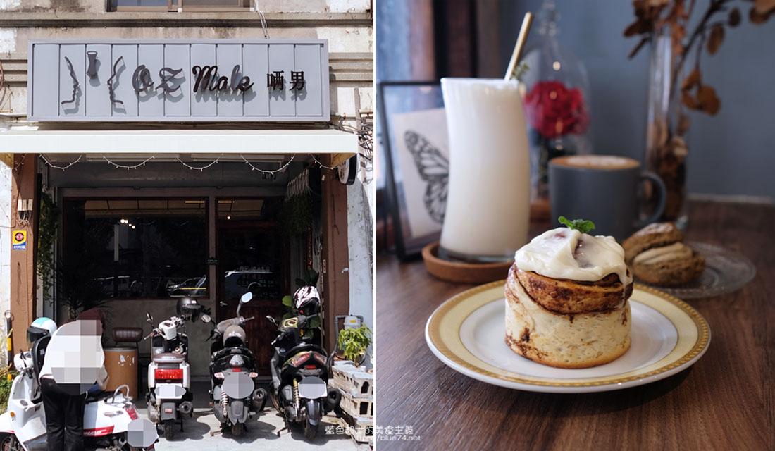 台中西區│啢男-柳川西路美食,兩位大男生開的咖啡甜點店