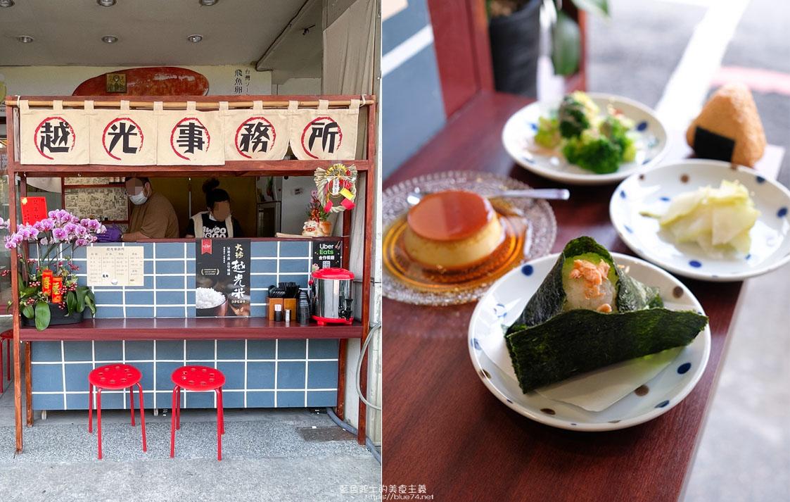 台中西區│越光事務所-美村路上日式飯糰,還有布丁可以當飯後甜點喔