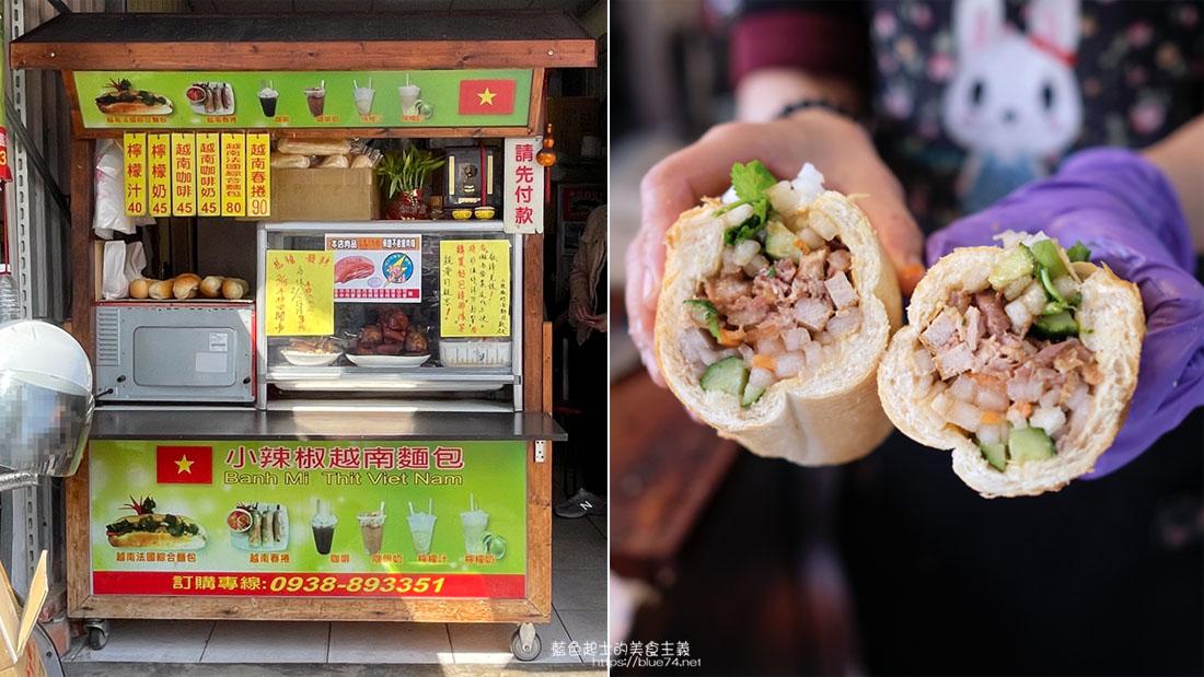 台中南區│小辣椒越南麵包-隱身台中第三市場的越南麵包,餡料爆滿又好吃,越南咖啡奶和檸檬奶也好喝