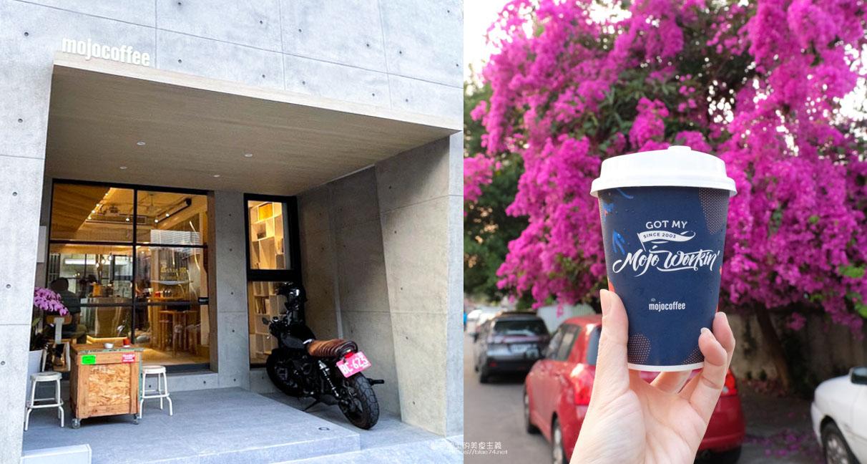 台中南屯│Alishan 100 by mojocoffee-mojocoffee新作,採預約制,只賣阿里山咖啡