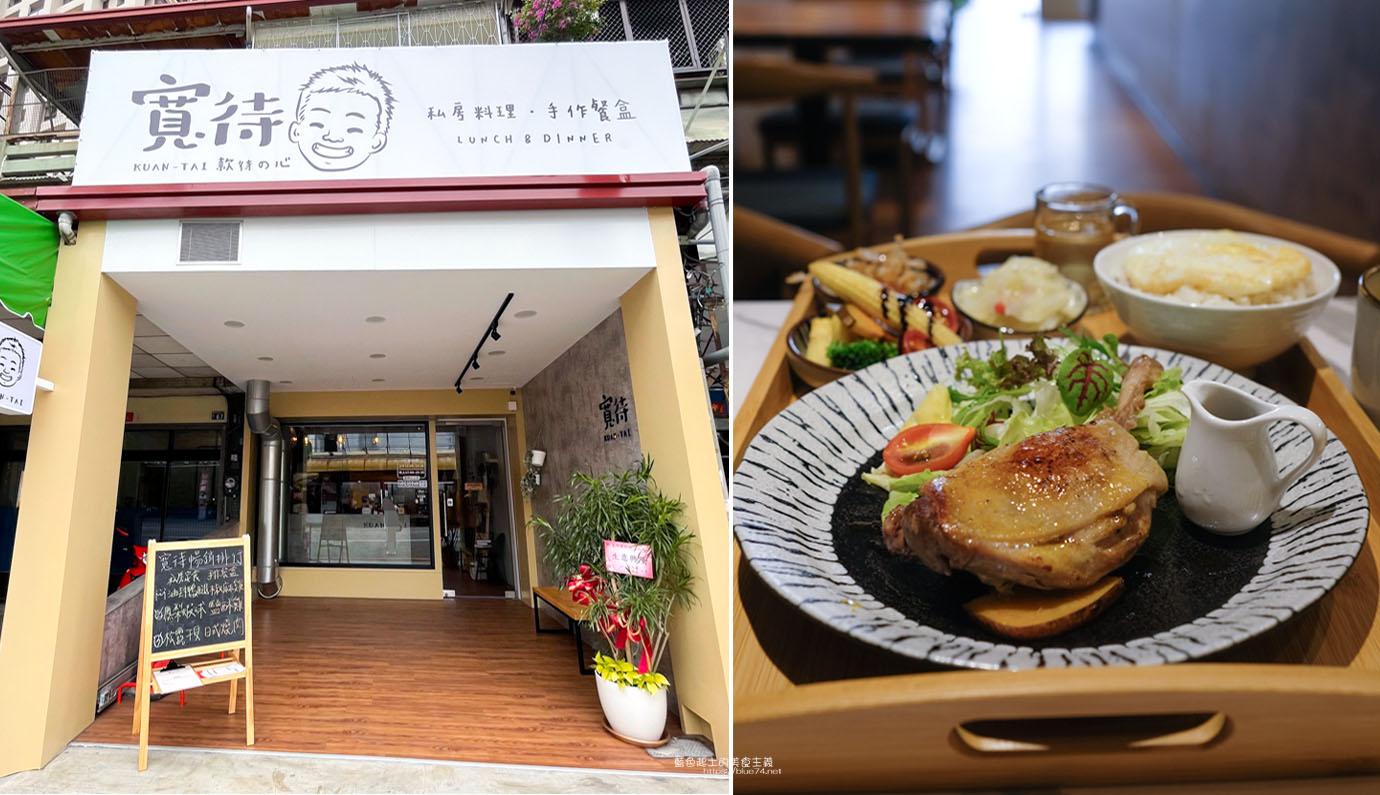 台中西屯│寬待-私房料理和手作餐盒