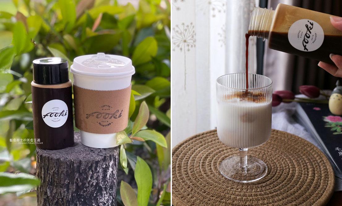 台中南屯│Fooki Coffee Roasters-自家烘培豆、耳掛包、濃縮咖啡液販售中