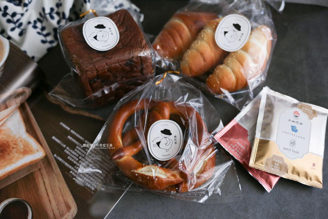 台中大雅│美玖里-大雅麵包推薦,推鹹香美味的德國結