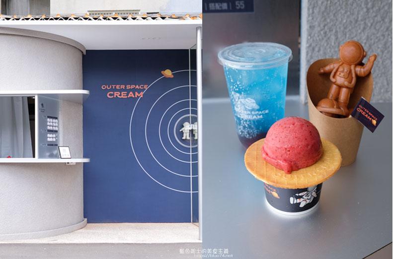 台中北區│OUTER SPACE CREAM-飛碟冰淇淋加上太空之水氣泡調飲,再來份太空總署雞蛋糕組合,中友百貨對面