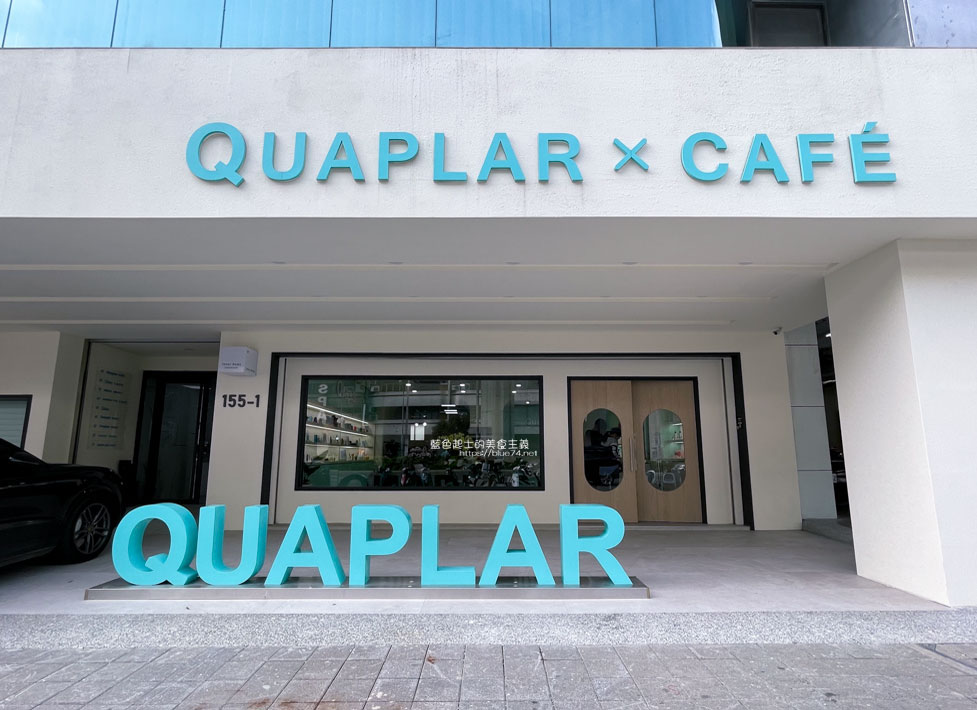 台中西屯│Quaplar Cafe-咖啡館結合了葵柏兒分時保養專家和居家服飾品牌