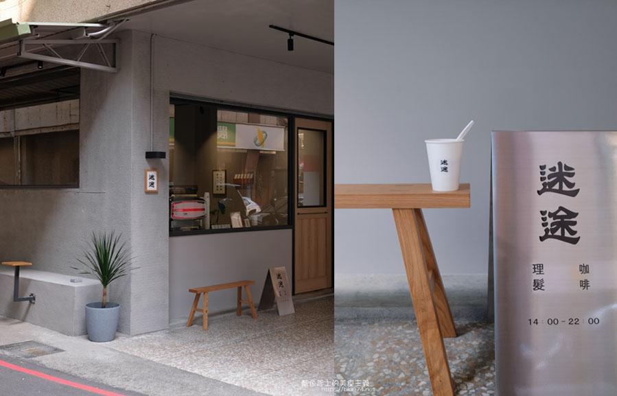 台中中區│迷途-一間理髮師的咖啡店