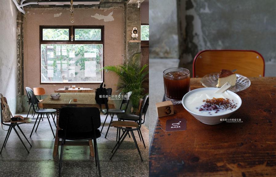 嘉義東區│桃城豆花-老醫館變身復古豆花店,保留了老屋原貌的魅力