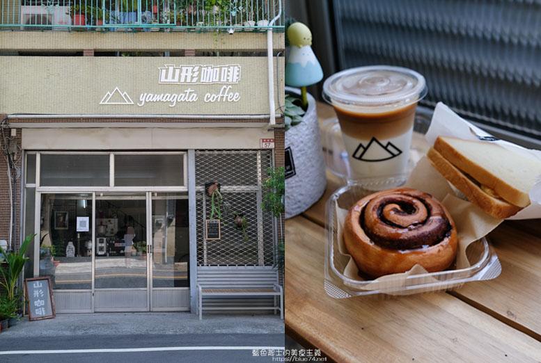 彰化員林│山形咖啡-可線上訂餐,彰化早餐咖啡店