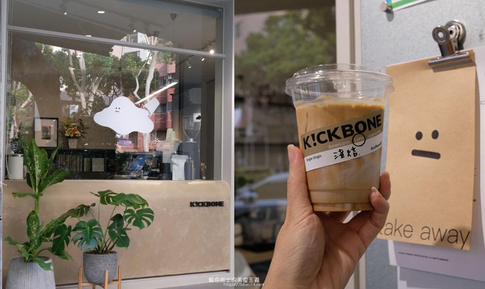 台中北區│Kickbone_coffeeroaster-起蹦咖逼,科博館周邊外帶咖啡館推薦