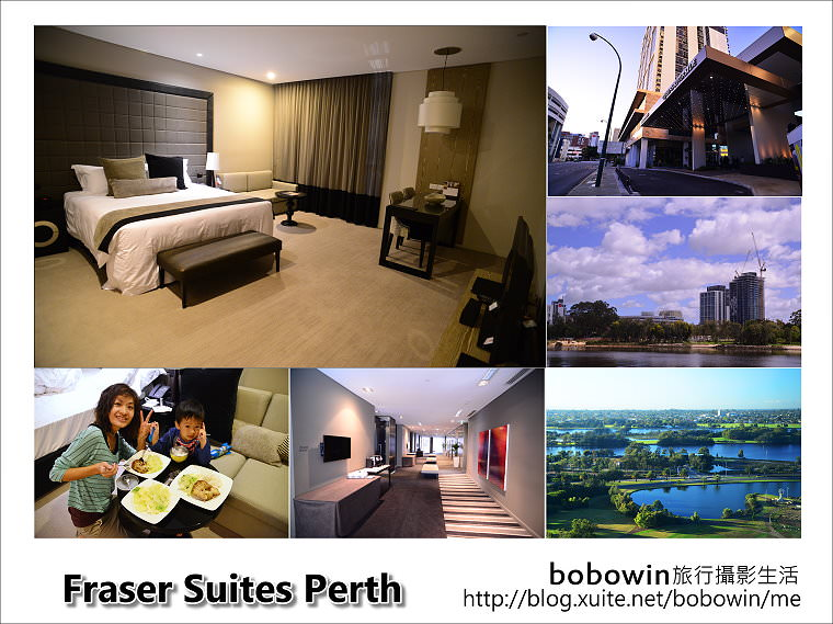 [ 澳洲 ] Day1 Part3 Fraser Suites Perth 柏斯住宿好選擇