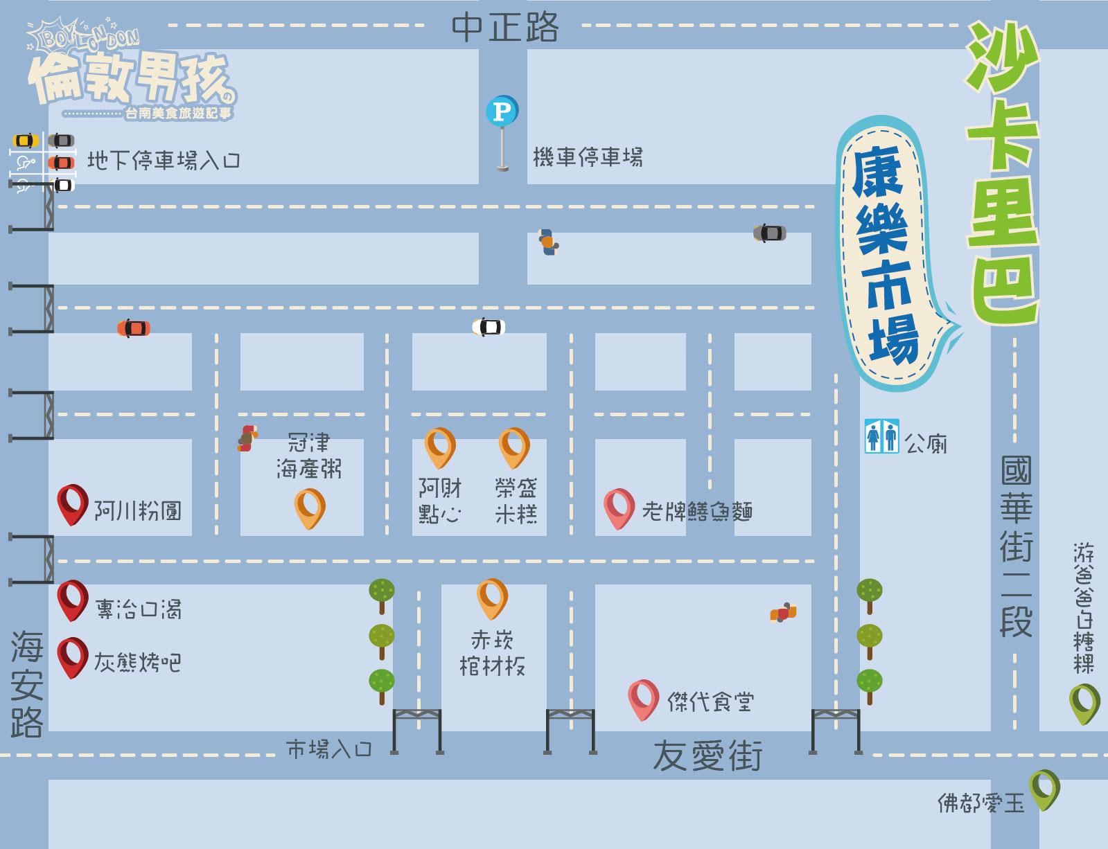 台南‧中西區 傳統市場吃什麼-康樂市場 沙卡里巴美食吃喝懶人包!旅遊輕旅行必吃經典小吃大蒐集!